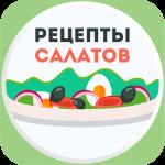 Салаты Рецепты – 1000 рецептов бесплатно APK