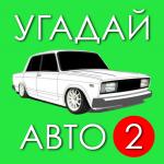 Угадай Русское Авто 2! APK