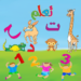 ABC Arabic for kids – لمسه براعم ,الحروف والارقام! APK
