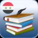 المكتبة المدرسية السورية APK