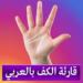 قارئة الكف بالعربي APK