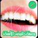 وصفات لتبييض الأسنان وتقويتها بدون نت APK
