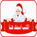 اسمك علي صورة بابا نويل APK