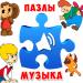 Пазлы для малышей музыкальные. Советские мультики. APK