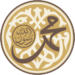 جامع الكتب التسعة APK