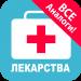 Моя аптечка – справочник лекарств APK