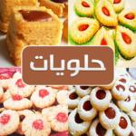حلويات سهلة التحضير APK