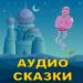Аудио сказки на ночь детям APK
