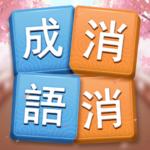成語消消挑戰——免費成語接龍消除,好玩的單機智力離線小遊戲 APK
