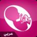 الحمل شهرا بشهر بالعربية APK