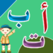 تعليم الحروف العربية – احرف وكلمات كتابة ونطق APK
