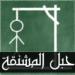 حبل المشنقة – لعبة كلمات APK