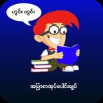 အျပာစာအုပ္ေပါင္းခ်ဳပ္-Apyar Book Collection APK