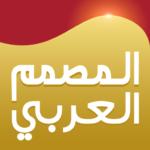 Arabic Designer – Write text on photo APK