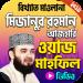 মিজানুর রহমান আজহারির সেরা ওয়াজ | Bangla Waz 2019 APK