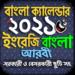 Calendar 2021 – বাংলা ইংরেজি আরবি ক্যালেন্ডার ২০২১ APK
