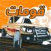 Gomat – Drift & Drag Racing APK