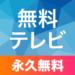 (JP)テレビ APK