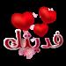 ملصقات واستكرت حب ورومانسية Love WAStickerApps APK