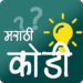 मराठी कोडी | Marathi Kodi APK