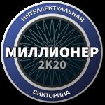 Millionaire 2020 Free Trivia Quiz Game APK