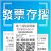 發票存摺+統一發票對獎機-雲端發票載具歸戶、會員卡管理、生活繳費、簡訊實聯制 QRcode 掃描器 APK