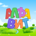 Russian alphabet for kids. Letters and sounds. APK