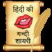 हिंदी की गन्दी शायरी, Shayari APK
