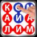 Калимаёб: Аввалин Филворди тоҷикӣ. / Tajik Game. APK