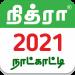 Tamil Calendar 2021 Tamil Calendar Panchangam 2021 APK