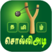 Tamil Word Game – சொல்லிஅடி – தமிழோடு விளையாடு APK