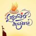 Umiya Mata 2019 – લક્ષ્ચંડી મહાયજ્ઞ APK
