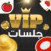 VIP Jalsat | Tarneeb, Dominos & More APK
