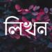 লিখন – ছবিতে বাংলা   Likhon – Bangla on Photos APK